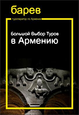 Групповые туры в Армению